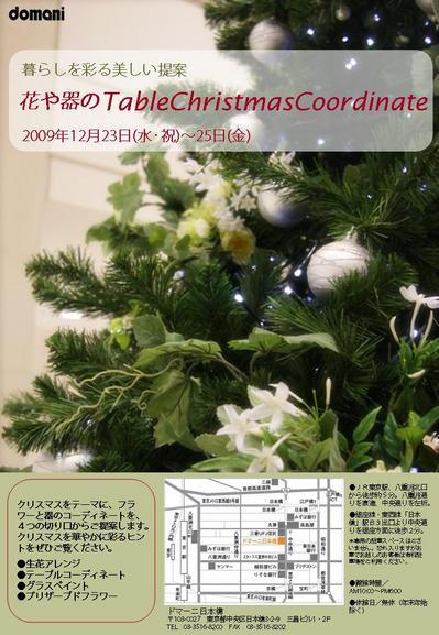 クリスマスイベント◆◆花や器のテーブルクリスマスコーディネート