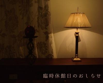臨時休館日のお知らせ
