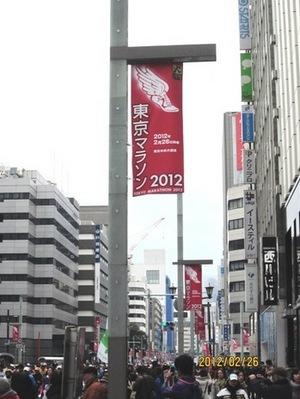 東京マラソン2012・・・東京がひとつになる日