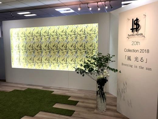SUMIKO HONDA コレクション2018「風 光る」