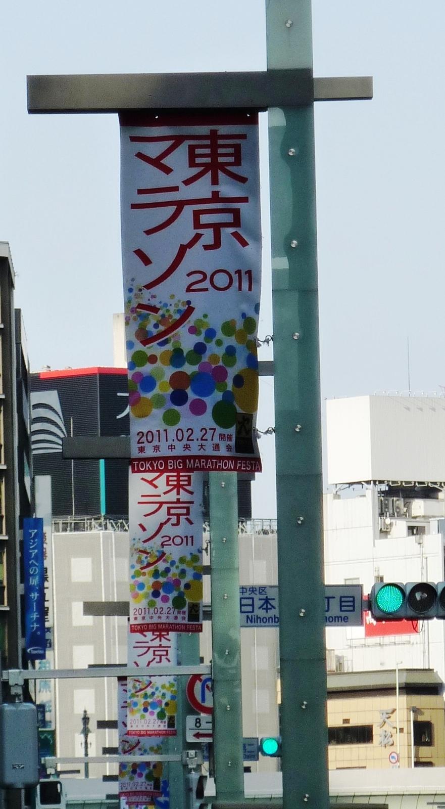 東京がひとつになる日。