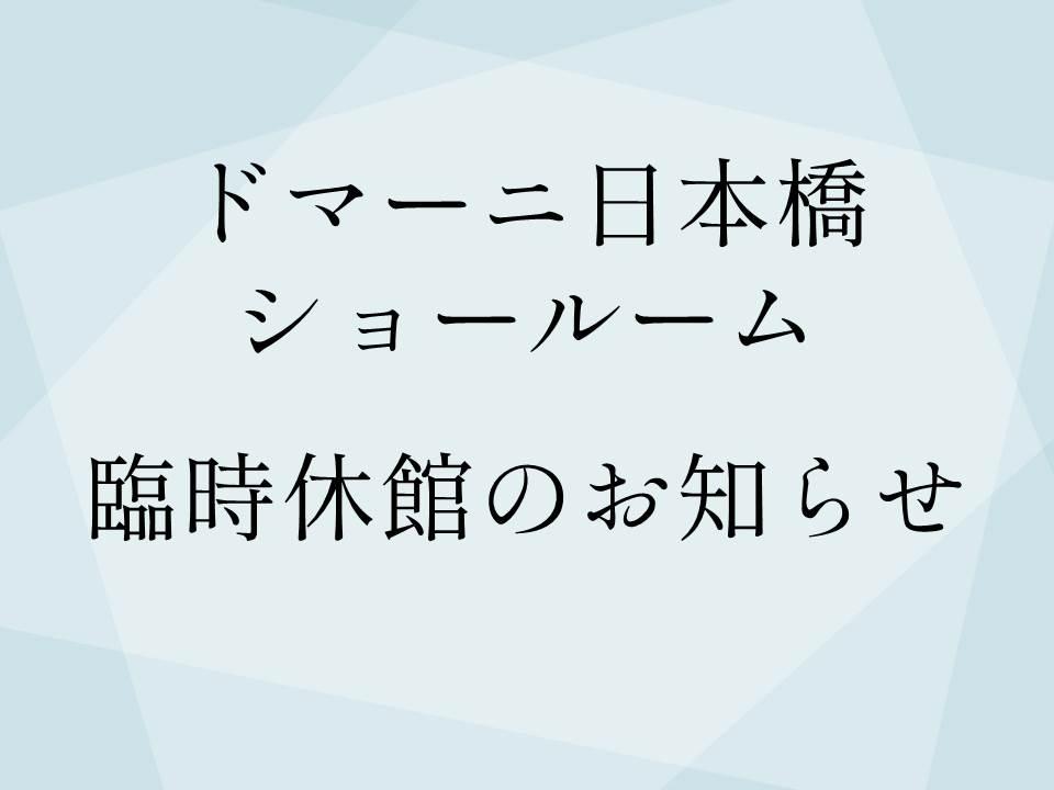 ドマーニ日本橋《臨時休館のお知らせ》