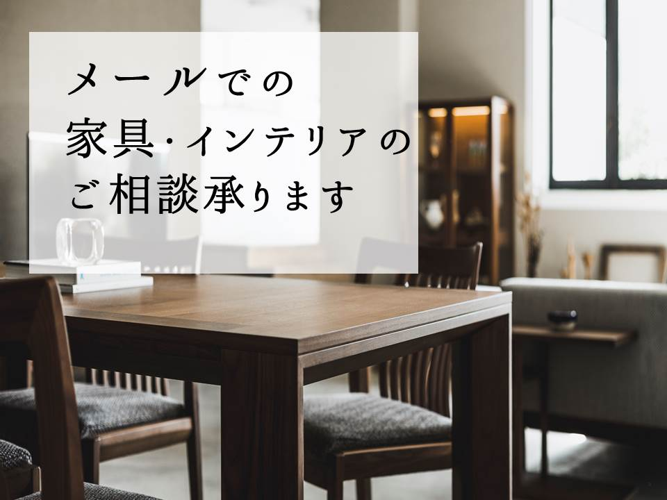 家具・インテリアのメール相談承ります