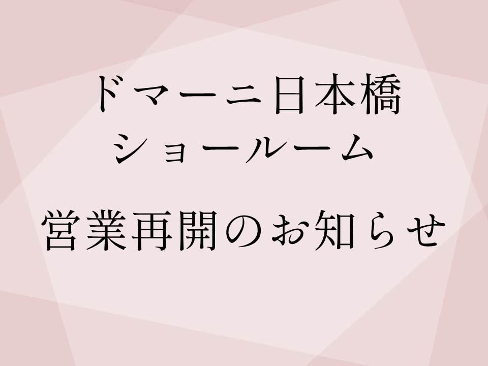 ドマーニ日本橋ショールーム 営業再開のお知らせ