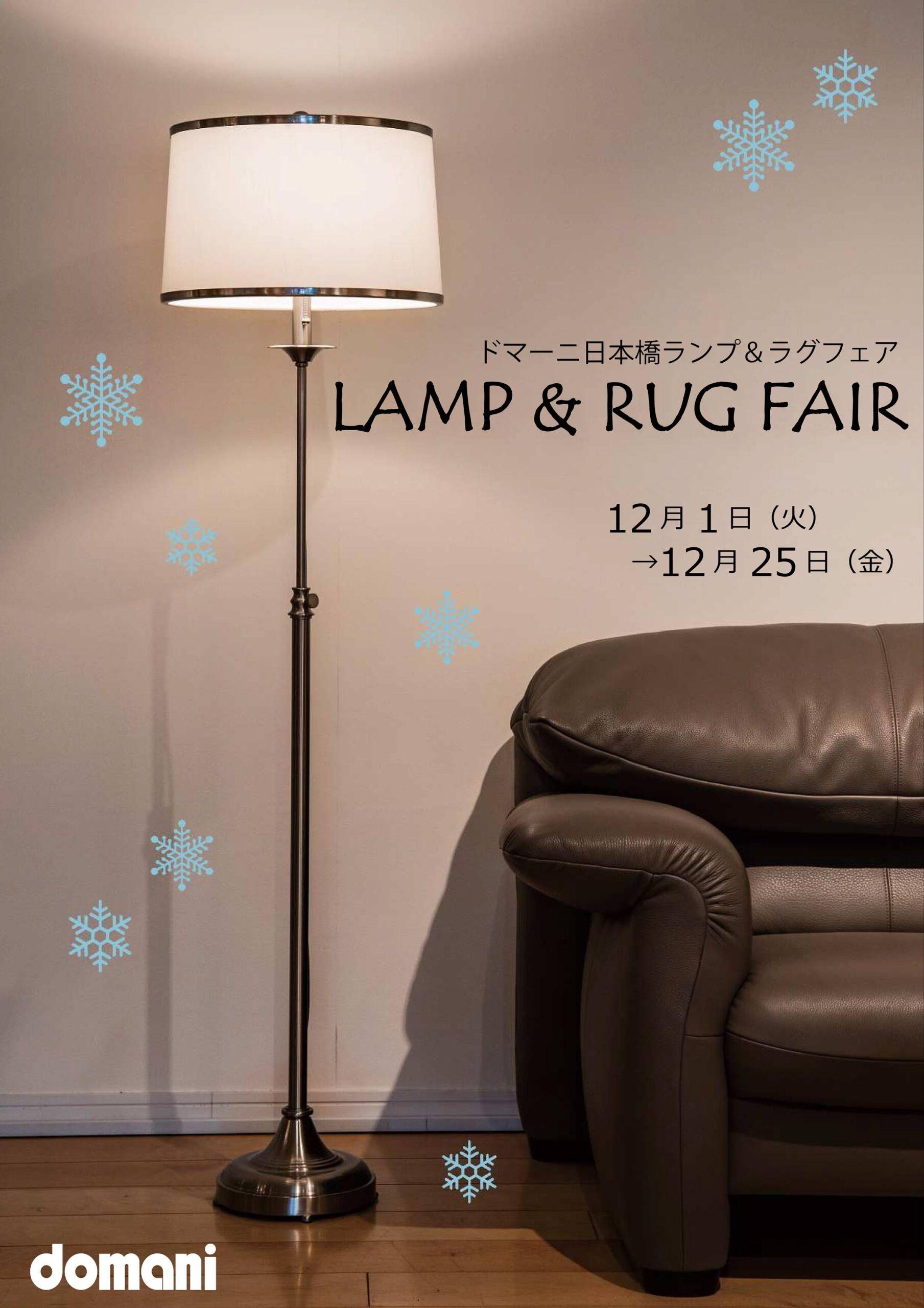 ランプ&ラグフェア開催のご案内