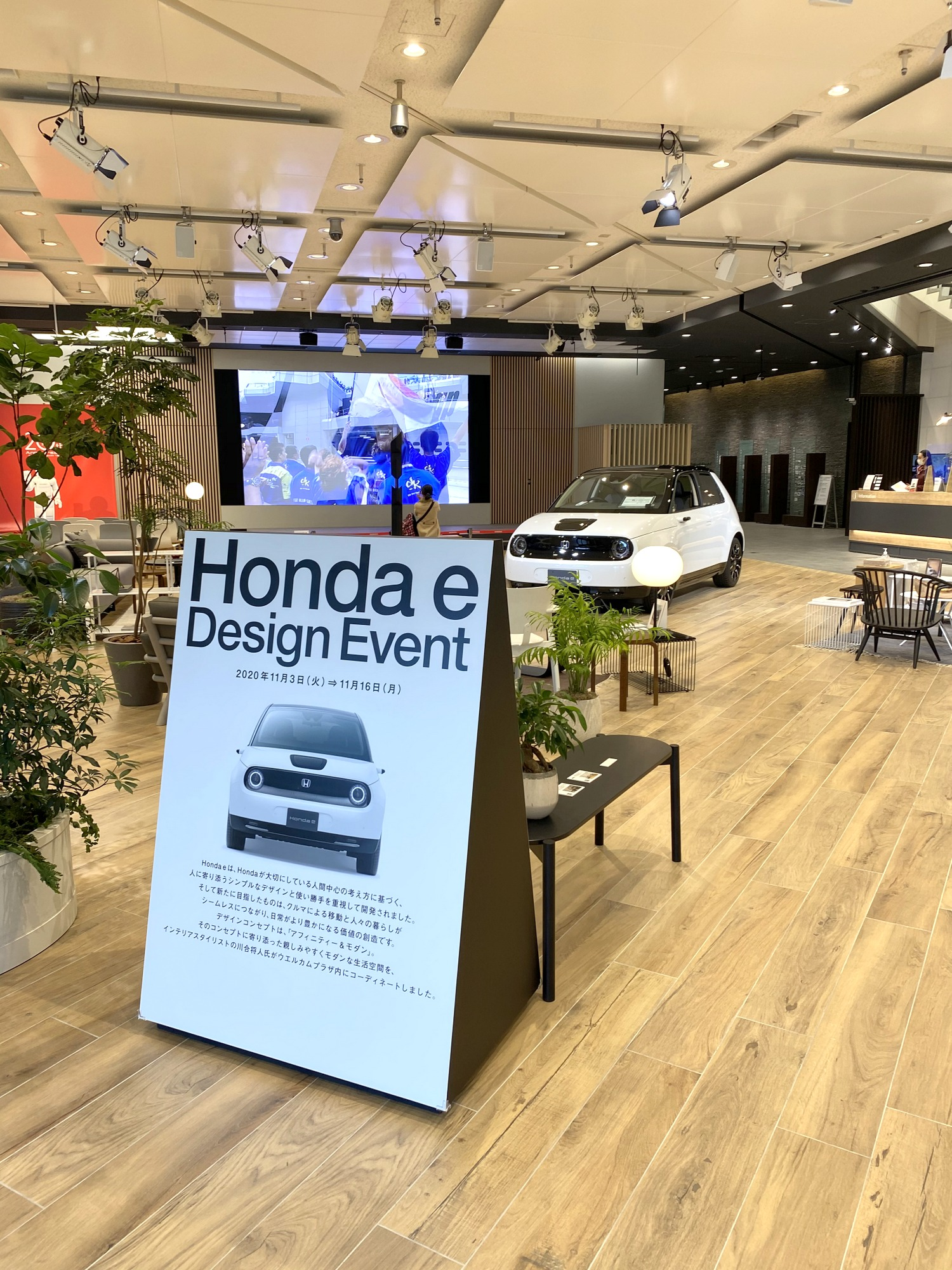 自動車の内装がリビングルームに近づいた!?「HONDA e」デザインイベントの話