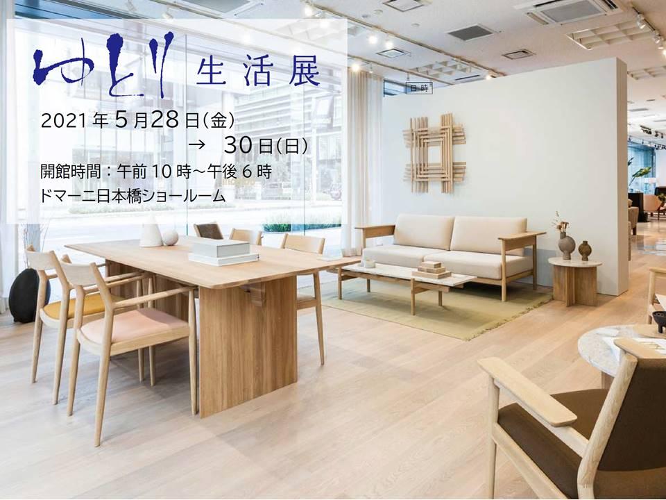ドマーニ日本橋「ゆとり生活展」開催のご案内